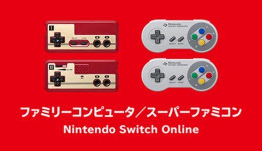 【switch】switchオンライン【ゲーム】