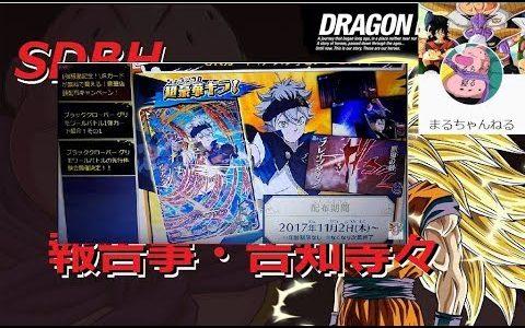 非SDBH:最新ゲームは如何?【グリバト】【UR配布有】【スーパードラゴンボールヒーローズ】