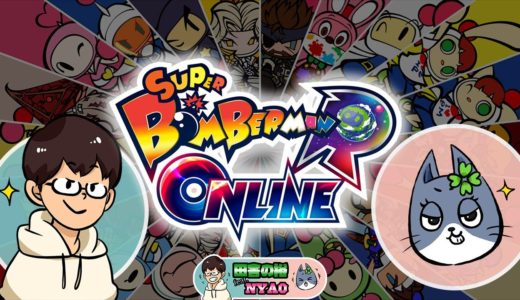 【スーパーボンバーマンR オンライン】ゲームは爆発だー【LIVE 参加型 #01】