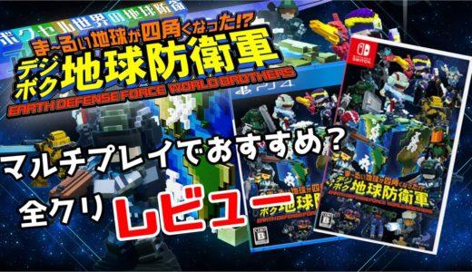【協力ゲームレビュー】デジボク地球防衛軍はオススメか?【PS4/Switch】