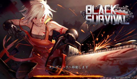 【新作】ブラサバ(BLACK SURVIVAL)やってみた!面白い携帯スマホゲームアプリ