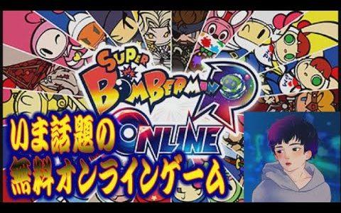 最近話題のオンラインゲームを初見プレイ!【ボンバーマンオンライン】