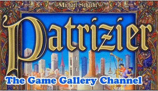 【ボードゲーム レビュー】「パトリツィア」- ミハエルシャハトさんの渋い塔建築ゲーム