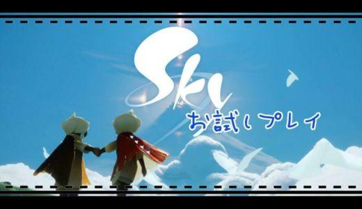 癒しのオンラインゲーム『Sky 星を紡ぐ子どもたち』お試しプレイ