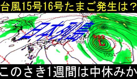 台風15号2021年と16号たまご発生はいつ?9月19日の最新情報をお伝えします