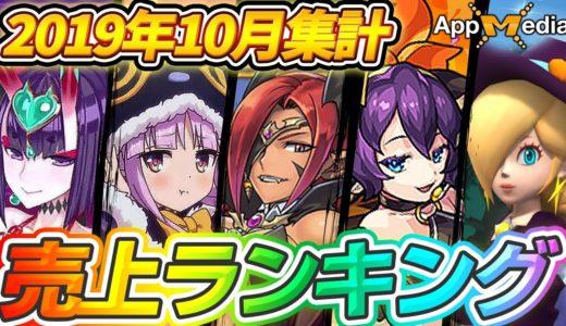 【スマホゲーム】ゲームアプリ売上ランキングベスト10!!【2019年10月集計】