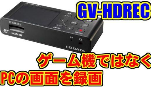 [GV-HDREC] ゲーム機ではなくPCの画面を録画する [IODATA]