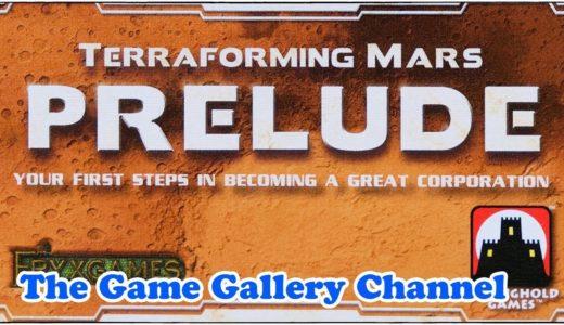 【ボードゲーム レビュー】「Prelude」- テラフォーミングマーズ拡張第3段