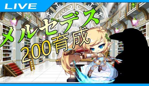 【メイプルストーリー】懐かしきオンラインゲームでユニオンレベル6000を目指してメルセデス200耐久!!前半戦 #17【くるみ鯖】