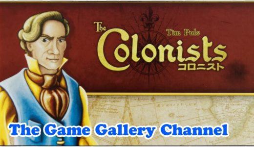 【ボードゲーム レビュー】「コロニスト」- 超壮大な植民計画