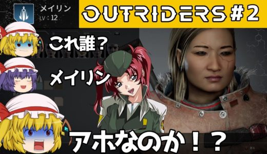 【アウトライダーズ】#2 オンラインゲームだけど一人でゆっくり遊ぶのも楽しいハクスラ!【ゆっくり実況】【OUTRIDERS】