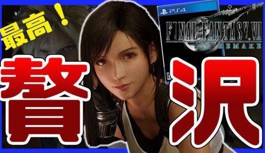 ゲームレビュー【FF7リメイク】評価・最高に贅沢な神ゲーおすすめRPG【なぜ分作にしたのか理由解説】(ファイナルファンタジー7リメイク)ネタバレあり