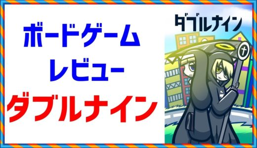 ダブルナイン ★ボードゲームレビュー★