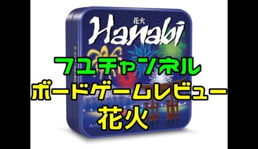 hanabi~花火 ボードゲームレビュー