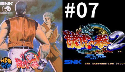 #07【Kenzakiのゲームレビュー】ネオジオCD版「龍虎の拳2」をプレイ&レビュー