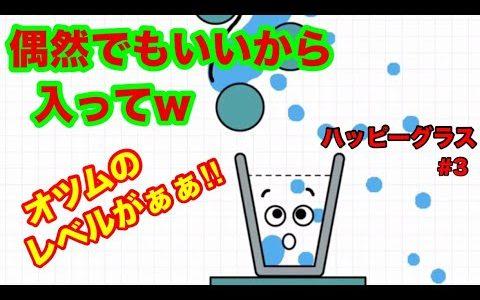 【Happy Glass #3 ゲーム実況】笑える!水入れゲーム【面白いゲームアプリ】【最新ゲームアプリ】【ハッピーグラス】偶然でもいいから入ってw