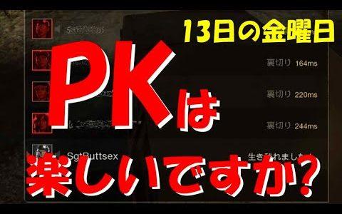 【ゲーム実況】13日の金曜日 オンラインゲームの悲しい一面、楽しくゲームをしたいのに、PKプレイヤーと立て続けにマッチングしてしまう‥ FridayThe13th:The Game file.27