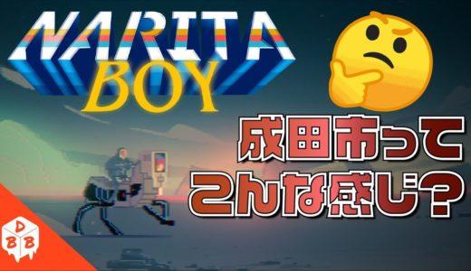 【ゲームレビュー】成田市ってこんな感じ?【NARITA BOY】