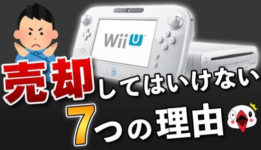 Wii Uを売却してはいけない7つの理由