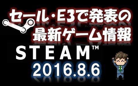 【2016年8月6日】Steamセール、E3最新ゲーム情報まとめ