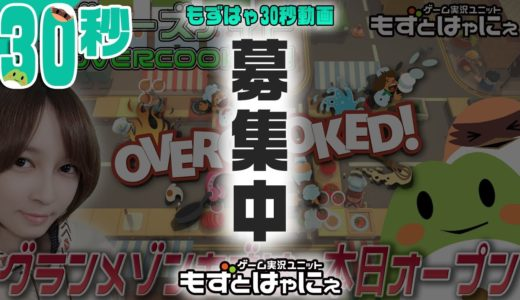 【30sec】🐤オーバークック 30秒動画🐸オンラインゲームはこんな人たちとプレイしたい!もずはゃの「OverCooked!」【もずはゃ30秒動画】#shorts