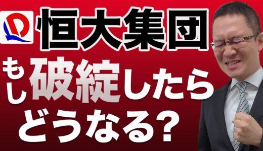【中国恒大集団②】破綻したらどうなる?損害額は?日本株への影響は? 2021年9月16日