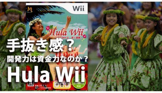 Hula Wii フラで始める美と健康 ゲームレビュー