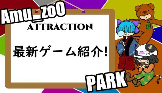 【雑談ラジオ】つね注目の最新ゲーム!ってかもっと下調べしてこいやぁw『Amu_zoO PARK vol.07』