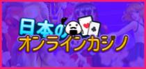 日本のオンラインカジノ最新版が見つかります。