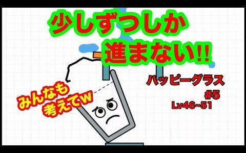 【Happy Glass #5ゲーム実況】笑える!水入れゲーム【面白いゲームアプリ】【最新ゲームアプリ】【ハッピーグラス】lv46~51