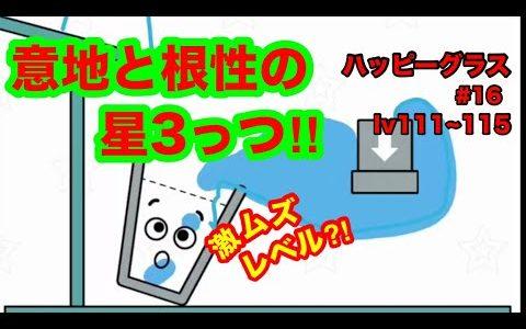 【Happy Glass #16ゲーム実況】笑える!水入れゲーム【面白いゲームアプリ】【最新ゲームアプリ】【ハッピーグラス】lv111~115