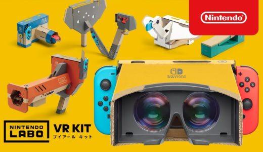 Nintendo Labo VR KIT 紹介映像