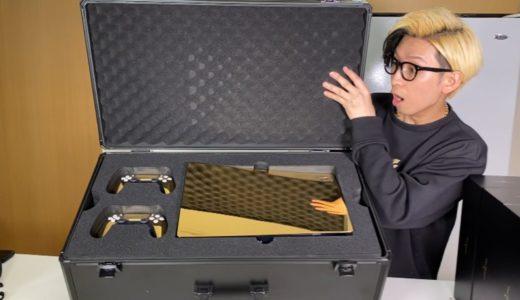 【世界に250台】140万円の純金製PS5が半年待ってようやく届きました…