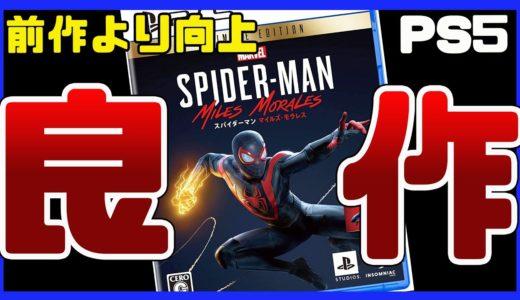 ゲームレビューPS5【マーベルスパイダーマンマイルズモラレス】次世代機のゲームを体験できる良作!圧倒的なグラフィックス向上とスッキリとした遊びやすさ【PS5購入したらプレイをお勧め】