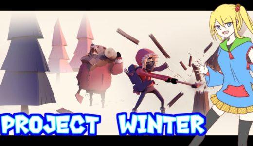 【project Winter】協力と裏切りのオンラインゲームをプレイします。雪山で。【雪山人狼】