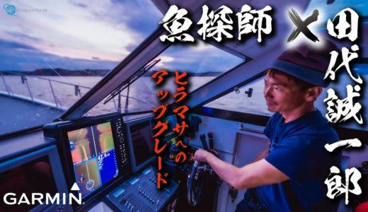 【魚探師✖️田代誠一郎】サンライズ新海号に最新機器を搭載