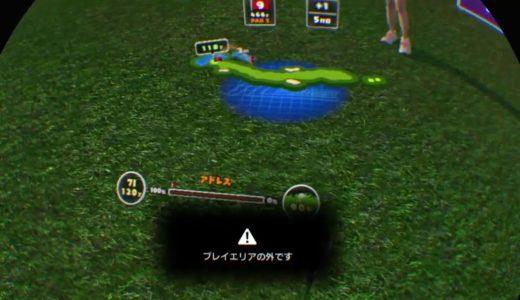 団塊世代向け初めてのオンラインゲーム!みんゴルVRにデビュー
