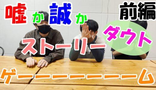 【最新ゲーム】嘘か誠かストーリーダウトゲーム 前編