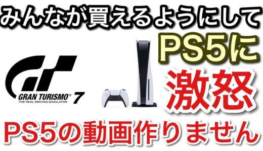PS5に激怒!買えないゲーム機意味ないわ!もうPS5動画出しません!picar3