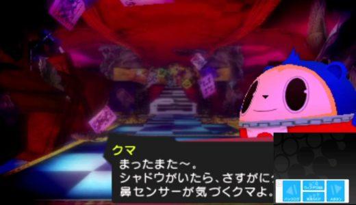 #41 お気楽ゲームレビュー 3DS版 ペルソナQ