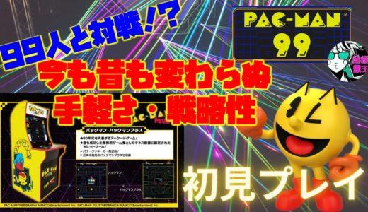 【世界記録】最も成功した業務用ゲーム機で99人対戦(パックマン99)