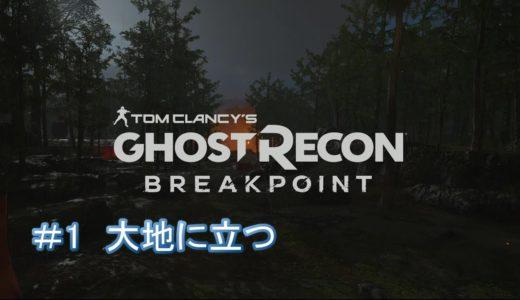 【最新ゲームなら売れるはず】まつどん実況 GhostReconBreakPoint 1