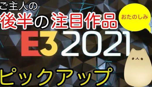 【E3】最新ゲーム情報から後半の注目作品をピックアップ【ゲームの世界】#53