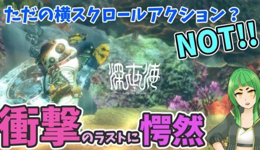【ゲームレビュー】こだわり抜かれた効果音、BGMが没入を誘う…素晴らしい世海へ沈み込んだその先は【深世海レビュー】