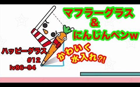 【Happy Glass #12ゲーム実況】笑える!水入れゲーム【面白いゲームアプリ】【最新ゲームアプリ】【ハッピーグラス】lv86~94 マフラーグラス&にんじんペン