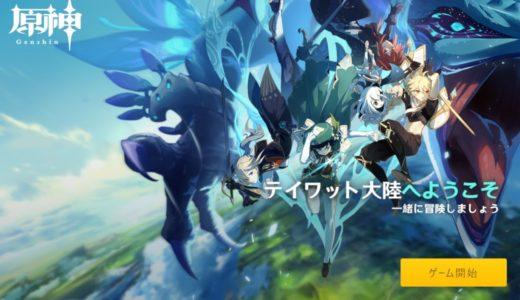 【新作RPG】最新ゲームはココですか?【原神】
