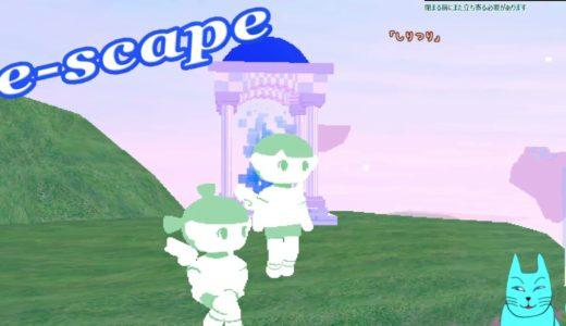 【mini clip & Eng Sub】e-scape ファミコン時代のオンラインゲームに迷い込むシミュレーションゲーム