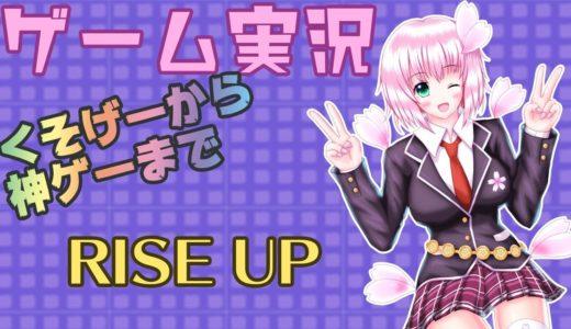 【ゲームレビュー】桜ありすの雑ゲー実況【RISE UP】