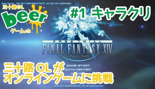 三十路OLがオンラインゲームに挑戦! FF14 #1