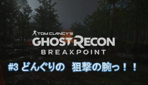 【最新ゲームなら売れるはず】まつどん実況 GhostReconBreakPoint 3